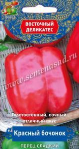 Перец Красный бочонок 0,1г(серия Восточный деликатес)