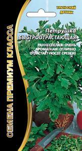 Петрушка листовая Быстроотрастающая 2г