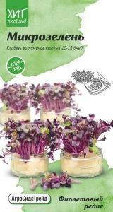 Микрозелень Фиолетовый редис 5 г АСТ
