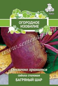 Свекла Багряный шар 3г (Огородное изобилие)