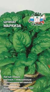 Шпинат Маркиза 2г