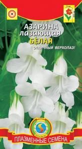 Азарина Белая лазающая 10шт