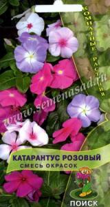 Катарантус Розовый Смесь окрасок 0,1г