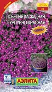 Лобелия каскадная Пурпурно-красная 0,05г