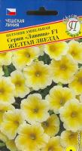 Петуния Лавина желтая звезда амп 10др (00019845)