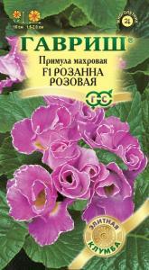 Примула Розанна розовая 5шт