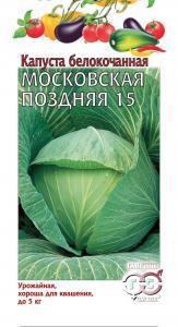 Капуста бк Московская поздняя 0,5 гр.