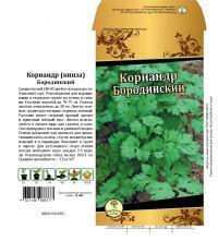 Кориандр Бородинский 3 гр.