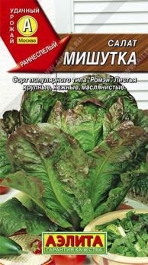 Салат Мишутка (ромэн) 0,5 гр.
