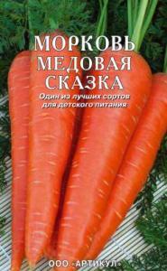 Морковь Медовая Сказка (лента)