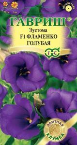 Эустома Фламенко голубая 5шт (Саката)