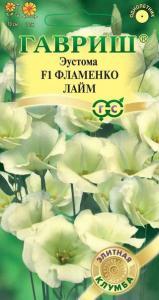 Эустома Фламенко лайм 5шт (Саката)