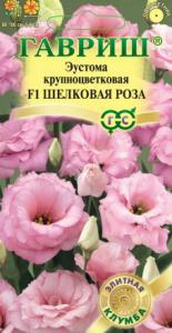 Эустома Шелковая роза  крупноцв. 4 шт серия Элитная клумба